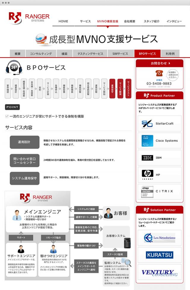 株式会社レンジャーシステムズMVNO WEB05